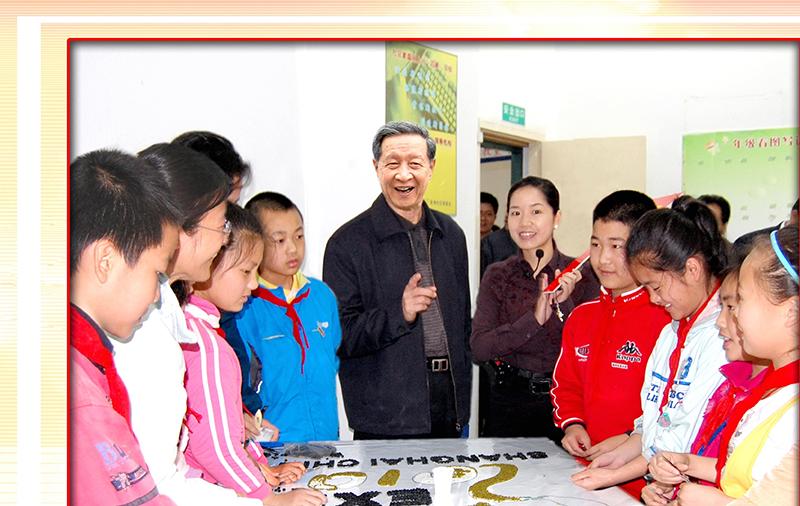 福建省关工委名誉主任王建双与孩子同乐与青少年在一起.png